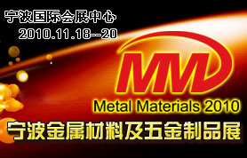 2010宁波金属材料及五金制品展览会