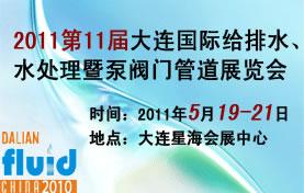 2011第11届大连国际给排水水处理暨泵阀门管道展览会