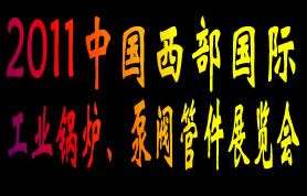 2011中国西部国际工业锅炉、泵阀管件展览会