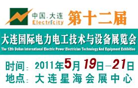 第十二屆大連國際電力電工技術與設備展覽會