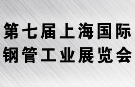 第七屆上海國際鋼管工業展覽會