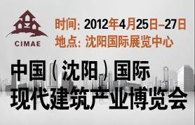 2012中國(沈陽)國際現代建筑產業博覽會