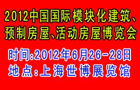2012年中國國際模塊化建筑、預制房屋、活動房屋博覽會暨發展論壇
