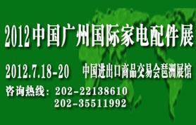 第四屆中國廣州國際家電配件采購展覽會