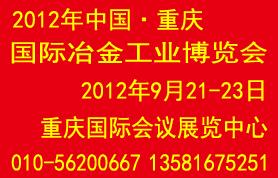 2012中国(重庆)国际冶金工业博览会
