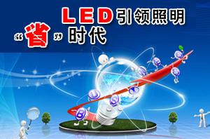 "LED系列专题二:LED引领照明""省""时代"
