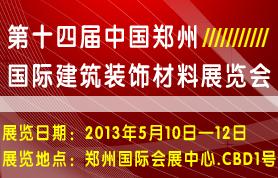 2013年第十四屆中國鄭州國際建筑裝飾材料博覽會