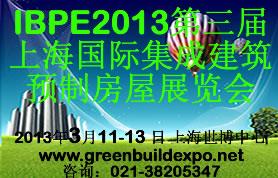 2013年第三屆上海綠色集成建筑預制房屋展覽會暨論壇