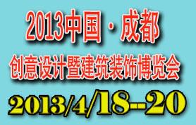 2013年中國?成都創意設計暨建筑裝飾博覽會