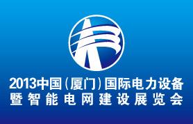 2013年中國(廈門)國際電力設備暨智能電網建設展覽會
