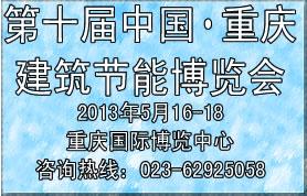 第10屆中國(重慶)國際綠色建筑及建筑裝飾博覽會