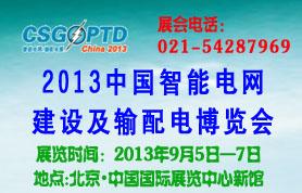 2013年中國國際智能電網建設及輸配電博覽會