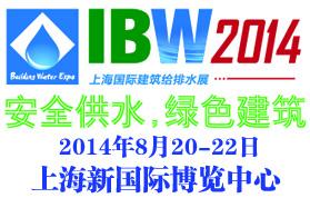 2014上海国际建筑给排水展