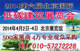 2014第六屆北京國際低碳建筑展覽會