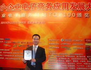 易展儀表展覽網榮獲TOP100