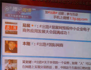 易展官方微博信息在大會上展示