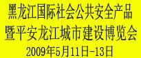 2009中国黑龙江国际社会公共安全产品