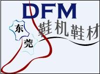 第十二届中国(东莞)国际鞋机鞋材工业技术展(D***011)