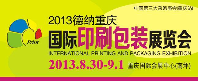 2013德纳重庆国际印刷包装展览会