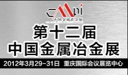 第十二届中国金属冶金展