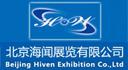 2014上海热处理展览会