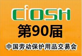 2015第九十届中国劳动保护用品交易会&上海劳保会