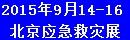 2015第五届北京应急救灾装备技术展览会