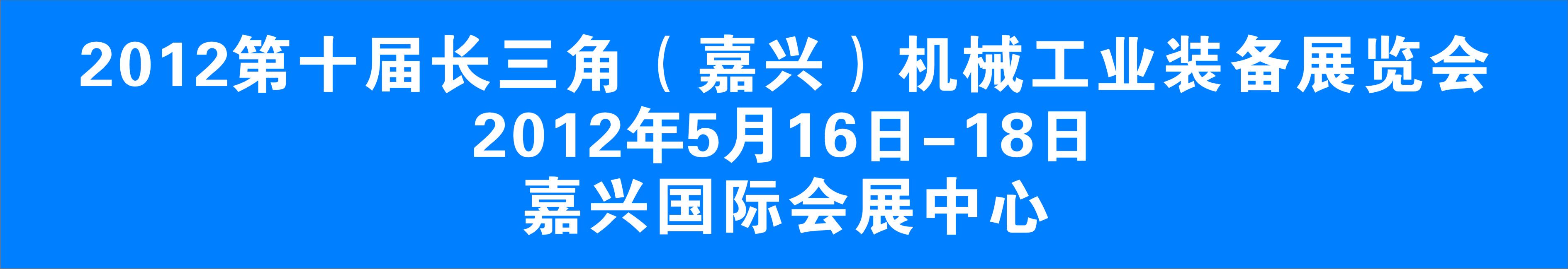 2012第十届长三角(嘉兴)机械工业装备展览会