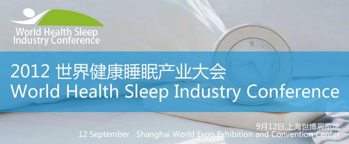世界健康睡眠产业大会