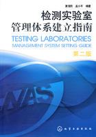 日本毛片高清免费视频实验室管理体系建立指南(二版)