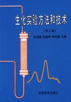 生化实验方法和技术(第二版)