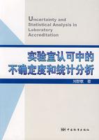 实验室认可中的不确定度和统计分析