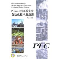 PLC与工控系统安全自动化技术及应用