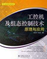 工控机及组态控制技术原理与应用