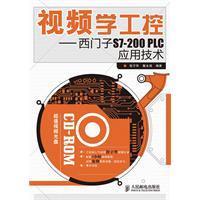 视频学工控——西门子S7-200 PLC