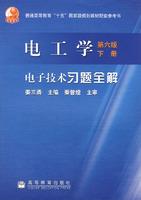 电工学(第6版)(下册)电子技术习题全解