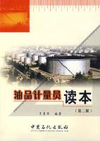 油品计量员读本(第二版)