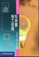 电工日本阿片在线播放免费与测量