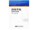 书籍:固相萃取技术与应用
