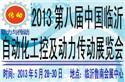 2013年第八届中国临沂自动化工控动力传动展览会