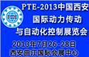 2013中国(西安)国际动力传动与自动化控制展览会