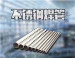 不銹鋼焊管--興化市宏億不銹鋼制品