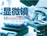 顯微鏡-叁諾西努科技有限公司