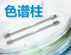 色譜柱-廣州綠百草生物科技有限公司